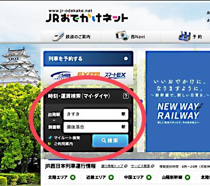 JRおでかけネットのトップ画面