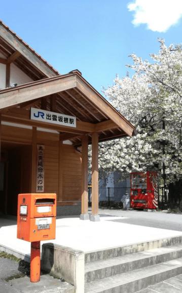 坂根駅の外観写真